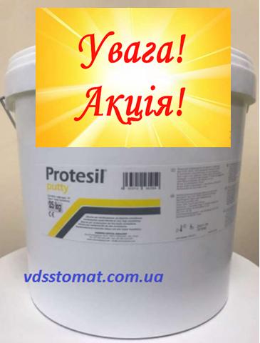 protesil-c-silicon-kupit